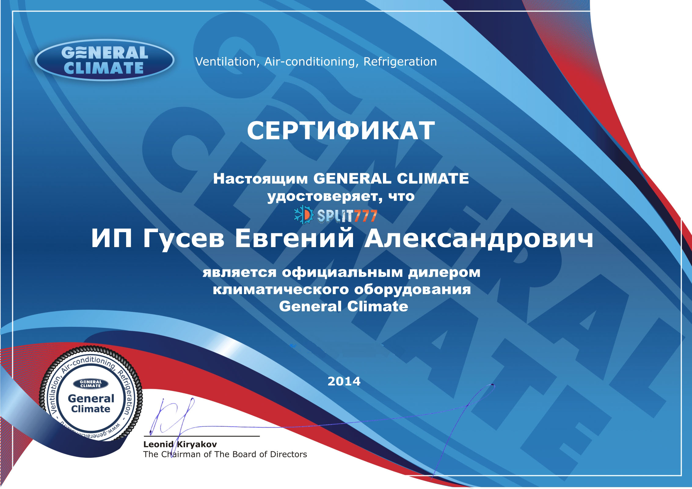 GeneralClimate777